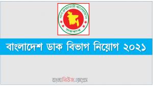 bdpost.gov.bd-Bangladesh Postal Department job circular 2021, বাংলাদেশ ডাক বিভাগ নিয়োগ ২০২১