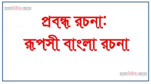 প্রবন্ধ রচনা: রূপসী বাংলা রচনা, রূপসী বাংলা রচনা,