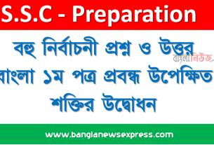 SSC : বাংলা ১ম পত্র প্রবন্ধ উপেক্ষিত শক্তির উদ্বোধন বহু নির্বাচনী প্রশ্ন ও উত্তর