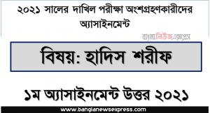 dakhil 2021 hadis sharif 1st week assignment answer 2021, দাখিল ২০২১ পরীক্ষার্থীদের ১ম সপ্তাহের সপ্তাহের এ্যাসাইনমেন্ট হাদিস শরীফ উত্তর