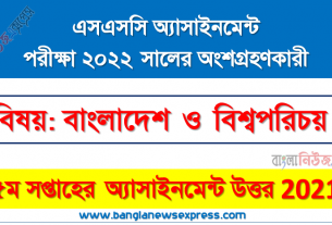 ssc class 10 bangladesh and world identity assignment answer [5th week assignment answer 2021], এসএসসি বাংলাদেশ ও বিশ্বপরিচয় ৫ম সপ্তাহের এ্যাসাইনমেন্ট উত্তর এ্যাসাইনমেন্ট ২০২১