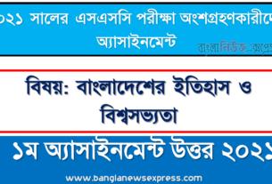 history and world civilization of bangladesh 1st week assignment answer for in ssc exam 2021, এসএসসি বাংলাদেশের ইতিহাস ও বিশ্বসভ্যতা ১ম সপ্তাহের এসাইনমেন্ট উত্তর 2021
