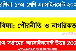 dakhil class 10 politics and citizenship assignment answer 5th week 2021, দাখিল পৌরনীতি ও নাগরিকতা ৫ম সপ্তাহের এ্যাসাইনমেন্ট উত্তর ২০২১