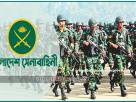 army.mil.bd বাংলাদেশ সেনাবাহিনীতে অফিসার পদে নিয়োগ ২০২১