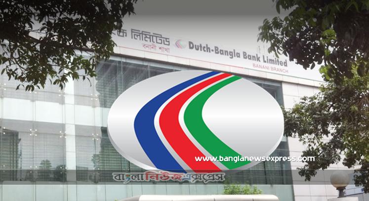 app.dutchbanglabank.com একাধিক শূন্য পদে নিয়োগ দেবে ডাচ বাংলা ব্যাংক