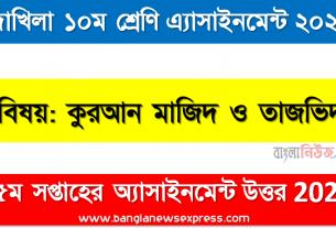dakhil class 10 quran majid and tajvid assignment answer 5th week 2021, দাখিল কুরআন মাজিদ ও তাজভিদ ৫ম সপ্তাহের এ্যাসাইনমেন্ট উত্তর ২০২১