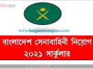 বাংলাদেশ সেনাবাহিনী নিয়োগ ২০২১ সার্কুলার 78TH DSSC (AMC) - MALE/FEMALE