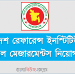 www.bricm.gov.bd বাংলাদেশ রেফারেন্স ইনস্টিটিউট ফর কেমিক্যাল মেজারমেন্টস নিয়োগ ২০২১