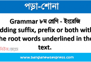 Grammar ৮ম শ্রেণি - ইংরেজি Fill in the gaps used in the following text by adding suffix, prefix or both with the root words underlined in the text.