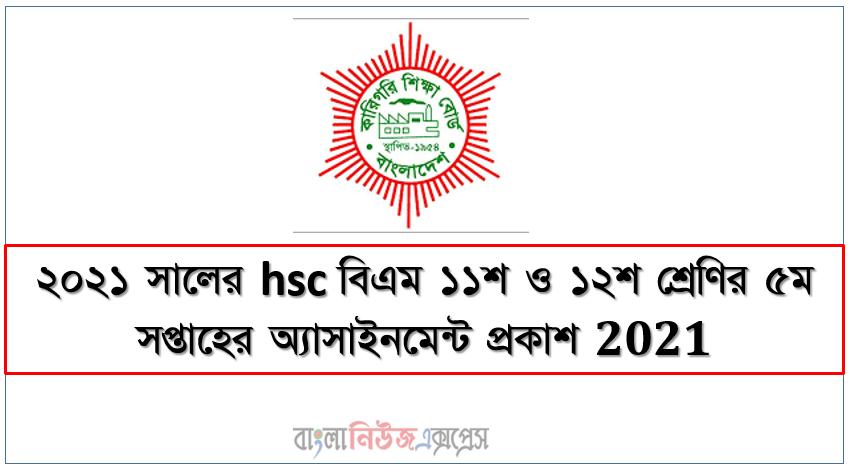 ২০২১ সালের hsc বিএম ১১শ ও ১২শ শ্রেণির ৫ম সপ্তাহের অ্যাসাইনমেন্ট প্রকাশ 2021
