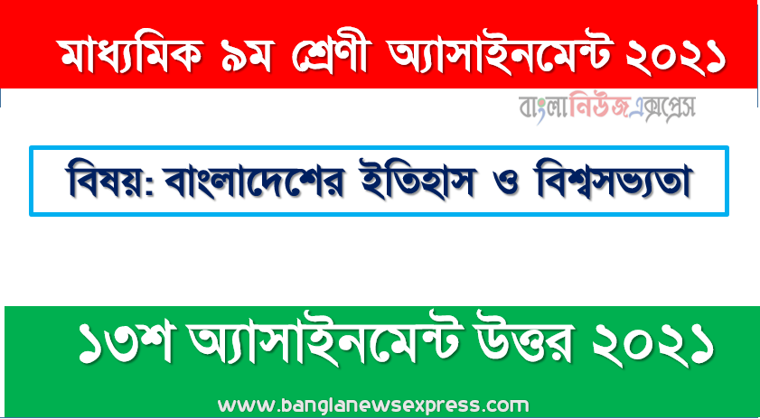 class 9 bangladesh history and world civilization answer 13th week assignment answer/solution 2021, ৯ম শ্রেণির বাংলাদেশের ইতিহাস ও বিশ্বসভ্যতা ১৩শ সপ্তাহের অ্যাসাইনমেন্টের সমাধান ২০২১