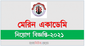 erp.dos.gov.bd মেরিন একাডেমি নিয়োগ বিজ্ঞপ্তি ২০২১