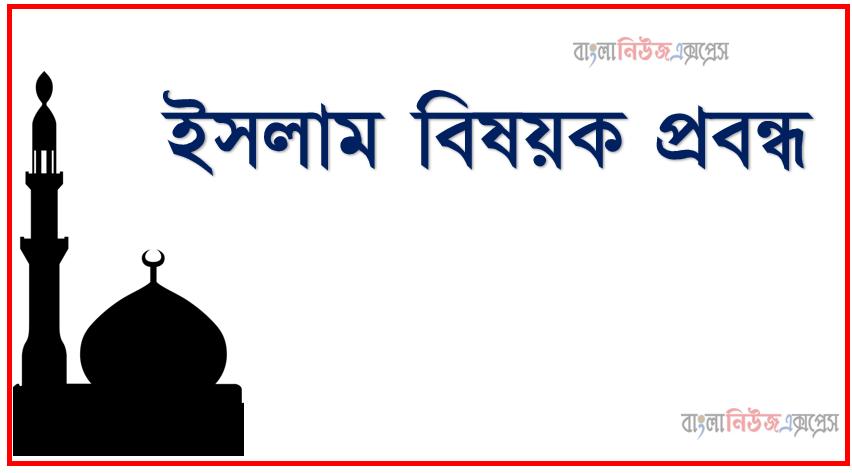 ইসলাম বষিয়ক প্রবন্ধ: মুহাররম ও আশুরার আমল