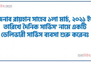 জনাব রায়হান সাহেব ১লা মার্চ, ২০২১ ইং তারিখে দৈনিক সার্ভিস' নামে একটি ডেলিভারী সার্ভিস ব্যবসা শুরু করেনঃ
