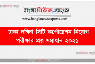 Dhaka South City Corporation Recruitment Exam Question Solution 2021, ঢাকা দক্ষিণ সিটি কর্পোরেশন নিয়োগ পরীক্ষার প্রশ্ন সমাধান ২০২১