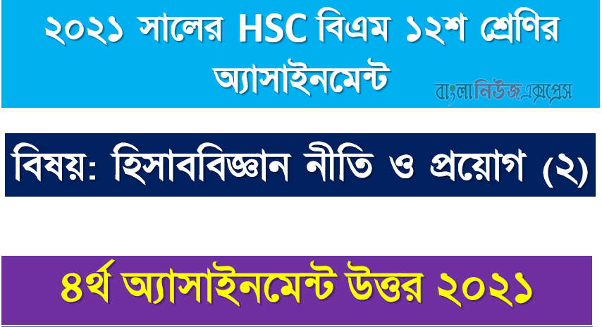 2021 hsc (bm) 12th class accounting (2) 4th week assignment solution 2021