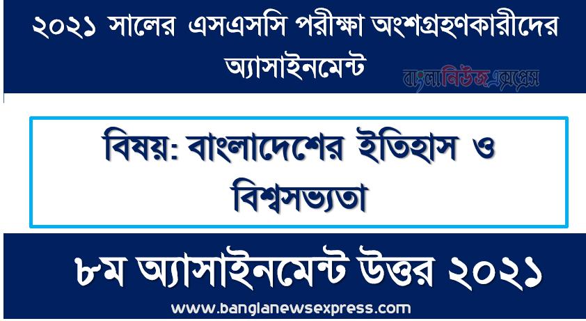 ssc 2021 bangladesh history and world civilization 8th week assignment answer 2021, এসএসসি পরিক্ষার্থী ২০২১ এর বাংলাদেশের ইতিহাস ও বিশ্বসভ্যতা ৮ম সপ্তাহের অ্যাসাইনমেন্ট উত্তর /সমাধান