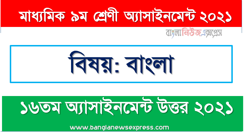 class 9 bangla answer 16th week assignment answer/solution 2021, মাধ্যমিক ৯ম শ্রেণির বাংলা ১৬তম সপ্তাহের অ্যাসাইনমেন্টের সমাধান ২০২১