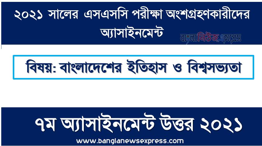 ssc 2021 history and world civilization of bangladesh 7th week assignment answer 2021, এসএসসি ২০২১ বাংলাদেশের ইতিহাস ও বিশ্বসভ্যতা ৭ম সপ্তাহের অ্যাসাইনমেন্ট উত্তর ২০২১