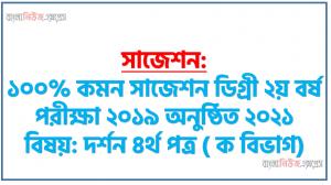 ১০০% কমন সাজেশন ডিগ্রী ২য় বর্ষ পরীক্ষা ২০১৯ অনুষ্ঠিত ২০২১ বিষয়: দর্শন ৪র্থ পত্র ( ক বিভাগ)