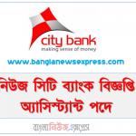 ব্রেকিং নিউজ সিটি ব্যাংক বিজ্ঞপ্তি ২০২১ অ্যাসিস্ট্যান্ট পদে,www.thecitybank.gov.bd