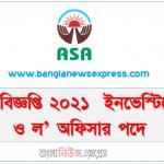 ব্রেকিং নিউজ আশা বিজ্ঞপ্তি ২০২১ ইনভেস্টিগেশন ও ল' অফিসার পদে,www.asa.gov.bd