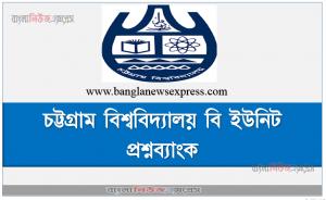চট্টগ্রাম বিশ্ববিদ্যালয় (চবি) বি ইউনিট প্রশ্নব্যাংক ২০২১, চবি বি ইউনিট প্রশ্নব্যাংক ২০২১, চট্টগ্রাম বিশ্ববিদ্যালয় বি ইউনিট প্রশ্নব্যাংক ২০২১, Chittagong University (CU) B Unit Question Bank 2021, CU B Unit Question Bank 2021, Chittagong University B Unit Question Bank 2021