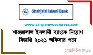 Job opportunities in Shahjalal Islami Bank, শাহজালাল ইসলামী ব্যাংকে জব/চাকরি/নিয়োগ বিজ্ঞপ্তি ২০২১ প্রকাশিত, শাহজালাল ইসলামী ব্যাংকে বিজ্ঞপ্তি ২০২১