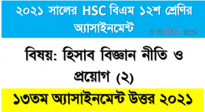 2021 hsc (bm) 12th class accounting (2) 13th week assignment solution 2021,hsc (bm) 12 class accounting (2) 13th week assignment solution / answer 2021