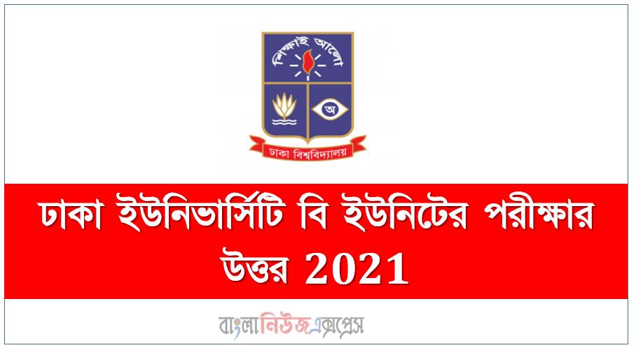 Dhaka University B Unit Examination Answer 2021,ঢাকা ইউনিভার্সিটি বি ইউনিটের পরীক্ষার উত্তর 2021