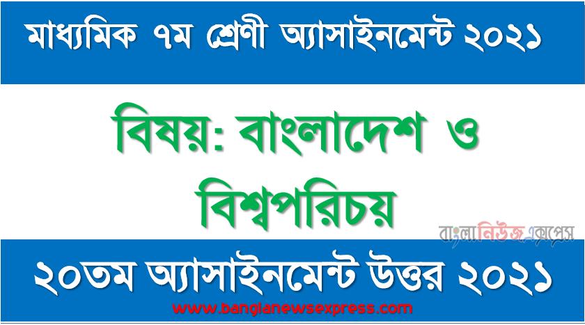 ৭ম শ্রেণির বাংলাদেশ ও বিশ্বপরিচয় ২০তম সপ্তাহের অ্যাসাইনমেন্টের সমাধান ২০২১, bangladesh and global studies assignment solution for class 7 (20th week) assignment answer/solution 2021