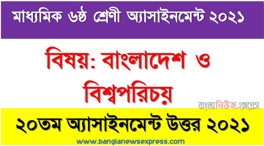 মাধ্যমিক ৬ষ্ঠ শ্রেণির বাংলাদেশ ও বিশ্বপরিচয় ২০তম সপ্তাহের অ্যাসাইনমেন্টের সমাধান ২০২১, class 6 bangladesh and world identity answer 20th week assignment answer/solution 2021