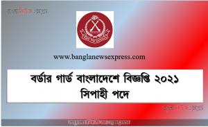 বর্ডার গার্ড বাংলাদেশে বিজ্ঞপ্তি ২০২১ সিপাহী পদে, Border Guard Bangladesh job apply
