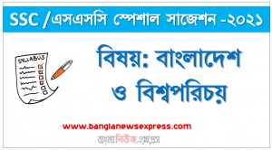 SSC /এসএসসি বাংলাদেশ ও বিশ্বপরিচয় সংক্ষিপ্ত সাজেশন ২০২১, ফাইনাল সাজেশন এসএসসি বাংলাদেশ ও বিশ্বপরিচয় ২০২১, SSC Bangladesh and global studies Suggestion 100% Common Guaranty, special short suggestion SSC Suggestion Bangladesh and global studies 2021