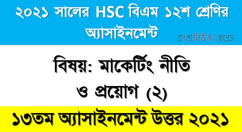 2021 hsc (bm) 12th class marketing policy (2) 13th week assignment solution 2021, hsc বিএম ১২শ শ্রেণির মাকের্টিং নীতি ও প্রয়োগ (২) ১৩তম সপ্তাহের অ্যাসাইনমেন্টের সমাধান ২০২১