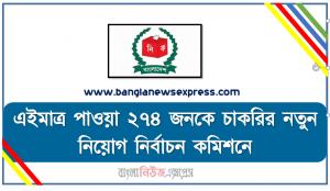 bangladesh election commission job apply, নির্বাচন কমিশনে বিজ্ঞপ্তি ২০২১, এইমাত্র পাওয়া ২৭৪ জনকে চাকরির নতুন নিয়োগ নির্বাচন কমিশনে