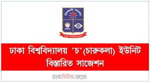 Dhaka University Chaunit Question Bank PDF,ঢাকা বিশ্ববিদ্যালয় 'চ'(চারুকলা) ইউনিট বিস্তারিত সাজেশন, ঢাকা বিশ্ববিদ্যালয় চ ইউনিট প্রশ্ন ব্যাংক, ঢাকা বিশ্ববিদ্যালয় (ঢাবি) এর চ ইউনিট (চারুকলা) ভর্তি পরীক্ষার কল প্রশ্ন সমাধান